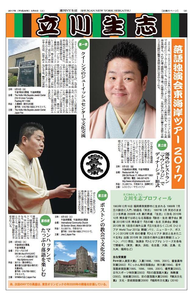 Rakugo TATEKAWA NYSeikstsu 50617.JPG